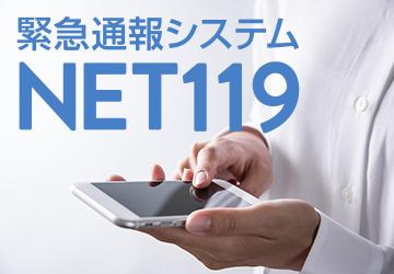 緊急通報システム NET119