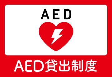AED貸出制度